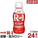 明治 R-1 ヨーグルト ドリンクタイプ 24本低糖・低カロリー【送料無料】【クール便】