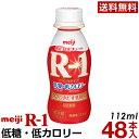 明治 R-1 ヨーグルト ドリンクタイプ 48本低糖・低カロリー【送料無料】【クール便】