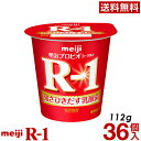 明治 R-1 ヨーグルト 食べるタイプ ...
