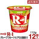 明治 R-1 ヨーグルト食べるタイプ 1...