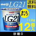 【ポイント10倍】明治 LG21 ヨーグルト 食べるタイプ 12個砂糖0ゼロ【送料無料】【クール便】ヨーグルト食品 発酵乳 LGヨーグルト プロビオヨーグルト Meiji