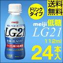 明治 LG21 ヨーグルト ドリンクタイ...