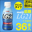 【ポイント2倍】明治 LG21 ヨーグル...