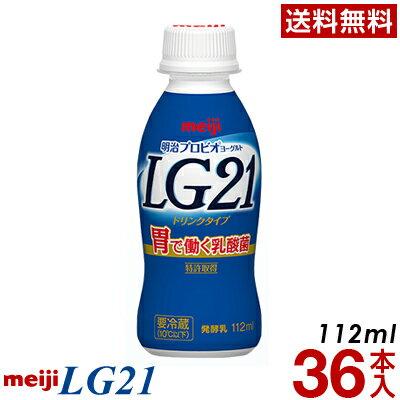 明治 LG21 ヨーグルト ドリンクタイプ 36本【送料無料】【クール便】ヨーグルト飲料 乳酸菌飲料 飲むヨーグルト のむヨーグルト LGドリンク プロビオヨーグルト Meiji
