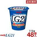 明治 LG21 ヨーグルト 食べるタイプ 48個【送料無料】【クール便】ヨーグルト食品 発酵乳 食べるヨーグルト プロビオヨーグルト Meiji