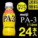 【ポイント2倍】明治 PA-3 ヨーグル...