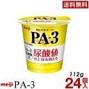 【お買い物マラソン超目玉】明治 PA-3 ヨーグルト 食べるタイプ 24個【送料無料】【ク