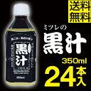 ミツレ 黒汁 350ml 24本入り 黒豆 黒ゴマ 黒豆煮汁...