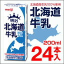 【ポイント2倍】明治 北海道牛乳 200ml 24本入り