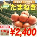 【送料無料】北海道産美味しい玉ねぎ10kg【オススメ】