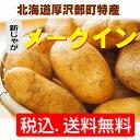 【送料無料】北海道じゃがいも「厚沢部町産メークイン」Mサイズ10kg【新じゃが】