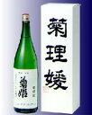 【日本酒界の最高峰】菊姫 菊理媛くくりひめ 1800ml