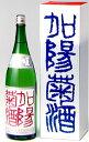 【お祝い事にオススメです】菊姫 加陽菊酒 吟醸酒720ml