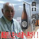 農口尚彦研究所/本醸造無濾過生原酒1800ml/生酒■
