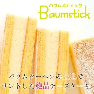 バウムスティック バウムクーヘン クリームチーズ スイーツ