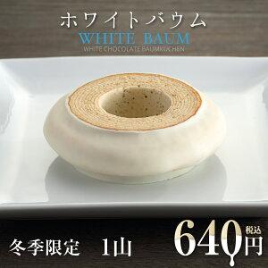 ホワイト バウムクーヘン のこぎり パティシエ チョコレート コーティング プレミアム