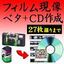 カラーフィルム現像+CDデータ化+ベタ焼き 27枚撮りまで対応 インスタントカメラ フィルム 現像
