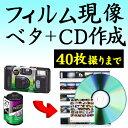 カラーフィルム現像+CDデータ化+ベタ焼き 40枚撮りまで対応 インスタントカメラ フィルム 現像