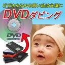 激安 VHS SVHS 8ミリ Hi8 デジタル8 ミニDV VHS-C SVHS-C ビデオカメラビデオ SD DVD コピー ビデオコピー 動画 LINE スマホ アンドロイド アイフォーンデジタル