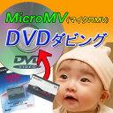 激安 マイクロMVテープ MicroMVテープ マイクロテープ マイクロMV DVDダビング DVDコピー ビデオ テープ ビデオカメラ デジタル
