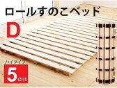 【送料無料】ダブルサイズ★ロール式すのこベッド★高さ約5cmとハイタイプのスノコベッド・収納も可能な便利すのこマット★折りたたみも可能※ダブルサイズは2分割です【smtbkd】