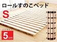 シングルサイズロール式すのこベッド高さ約5cmとハイタイプのロール桐スノコベッド・収納も可能な便利すのこマット折りたたみも可能smtbkd