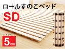 セミダブルサイズロール式すのこベッド高さ約5cmとハイタイプのロール桐スノコベッド・収納も可能な便利すのこマット折りたたみも可能smtbkd