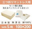 三つ折れマットレス用 ベッドパッドセット3点セット<日本製>ベッドパッドとBOXシーツ2枚がセット、マットレスは付属しません