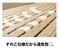 【送料無料/日本製】島根県産高知四万十産★こだわりのデザイン★すのこ仕様で通気性抜群★ひのき効果で快適★ひのきすのこベッド・セミダブル