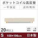 【組立設置無料】100×196cmシングルサイズ 高反発ウレタン入りポケットコイル脚付きマットレスベ