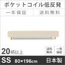 [セミシングルシングルサイズ]低反発ポケットコイル脚付きマットレスベッド 日本製・送料無料 耐圧分散に優れた低反発ウレタン入り 木枠は通気性の良いすのこ仕様