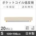 [シングルサイズ]低反発ポケットコイル脚付きマットレスベッド 日本製・送料無料 耐圧分散に優れた低反発ウレタン入り 木枠は通気性の良いすのこ仕様