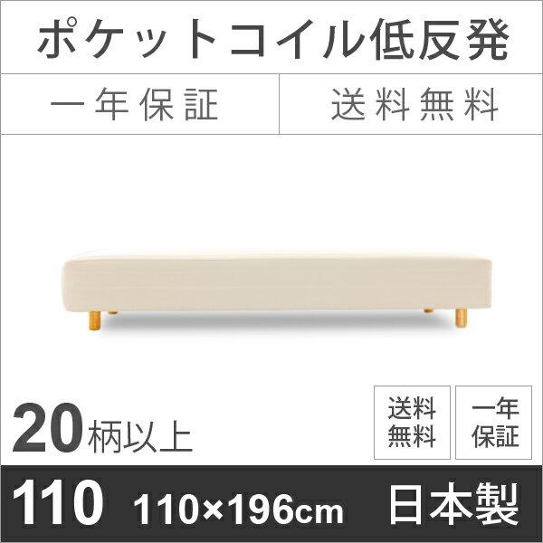 [110cm幅ベッドサイズ]低反発ポケットコイル脚付きマットレスベッド 日本製・送料無料 耐圧分散に優れた低反発ウレタン入り 木枠は通気性の良いすのこ仕様