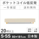 [ショートセミシングルベッドサイズ]低反発ポケットコイル脚付きマットレスベッド 日本製・送料無料 耐圧分散に優れた低反発ウレタン入り 木枠は通気性の良いすのこ仕様
