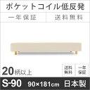 [ショート90cm幅ベッドサイズ]低反発ポケットコイル脚付きマットレスベッド 日本製・送料無料 耐圧分散に優れた低反発ウレタン入り 木枠は通気性の良いすのこ仕様
