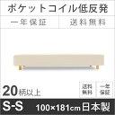 [ショートシングルベッドサイズ]低反発ポケットコイル脚付きマットレスベッド 日本製・送料無料 耐圧分散に優れた低反発ウレタン入り 木枠は通気性の良いすのこ仕様
