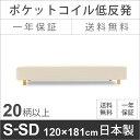 [ショートセミダブルベッドサイズ]低反発ポケットコイル脚付きマットレスベッド 日本製・送料無料 耐圧分散に優れた低反発ウレタン入り 木枠は通気性の良いすのこ仕様