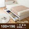 日本製・送料無料 レギュラーシングルサイズ 収納・コンセント付ベッド 日本製フレーム★ひとり暮らしにお勧め★