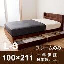 ロングシングルサイズ☆多サイズ展開収納付ベッド日本製・送料無料  日本製フレーム★背の高