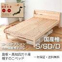 【敬老の日10%OFFクーポンセール】すのこベッド ひのきベッド 日本製 島根県産高