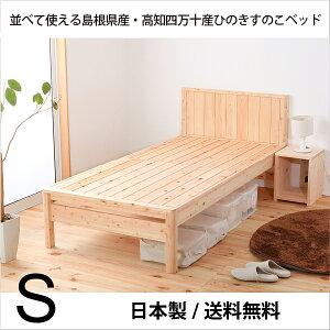 ベッドシングルサイズ デザイン