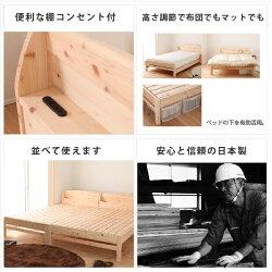 【送料無料】無塗装ひのき効果で香りよいひのきベッド・2口コンセント付・棚付きひのきすのこベッド・ダブルベッド