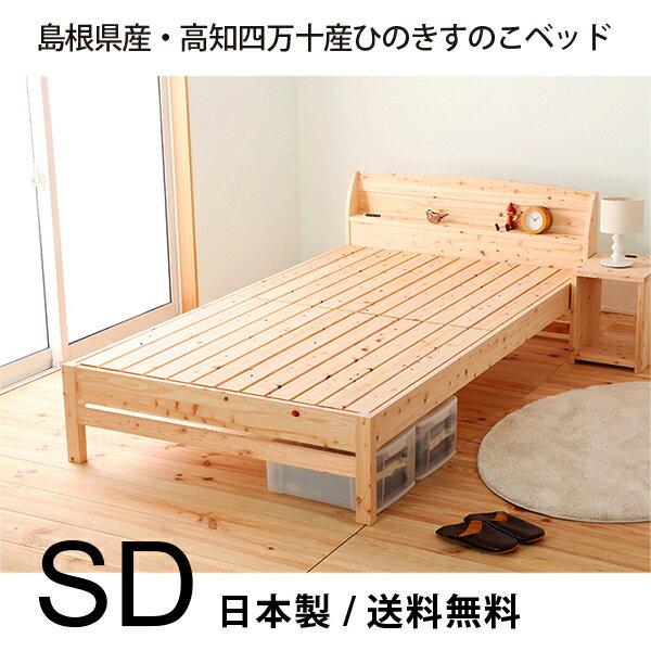 すのこベッド ひのきベッド セミダブル 島根県産高知四万十産  2口コンセント 棚付き 下収納スペース 4段階高さ調節可能 ひのきすのこベッド
