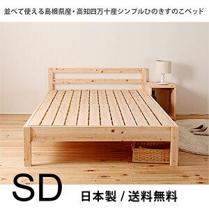 シンプル スノコベッド セミダブルサイズ スタイル
