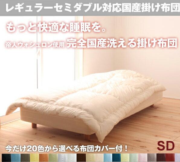 【レギュラーセミダブルサイズ】洗える掛け布団+布団カバー 170*210cm カラーは全20色