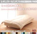 レギュラーセミダブルサイズ 洗える掛け布団+布団カバー 170*210cm カラーは全20色