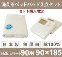ショート90cm幅サイズ日本製(90*181cm用) 洗えるベッドパッド1枚とBOXシーツ2枚の3点セット 生成 安心の無漂白・無染色・天然素材を使用