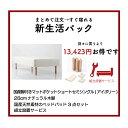 【4/30まで全品12%OFF】【新生活・引っ越しパック】80*181cm 日本製脚付きマットレ