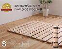 ロールひのきすのこベッド 島根県産高知四万十産 安心の国産 送料無料