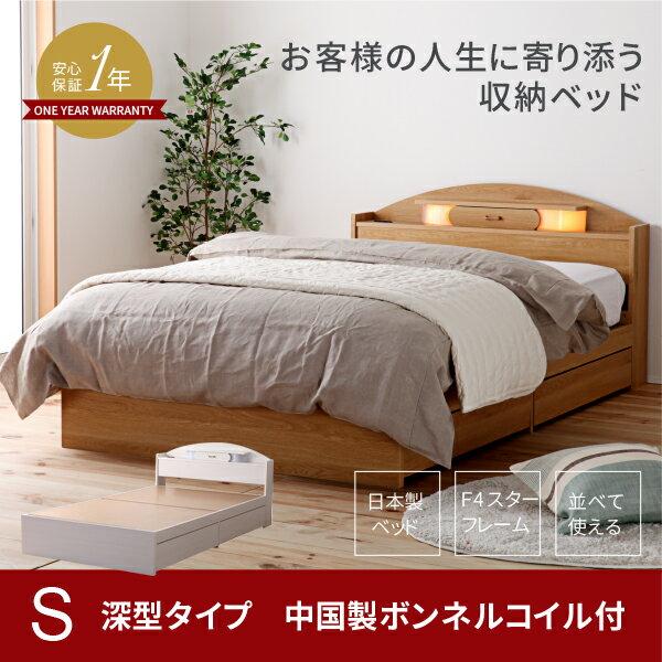 収納ベッド 日本製 引き出しを選べる二杯収納ベッド シングルサイズ 深型引出し ボンネルコイルマットレス付